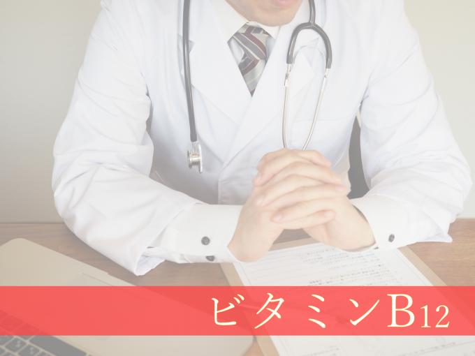 ビタミンB12サプリメント効果選び方