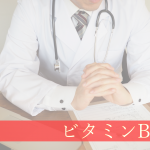 ビタミンB12の効果とサプリメントの選び方